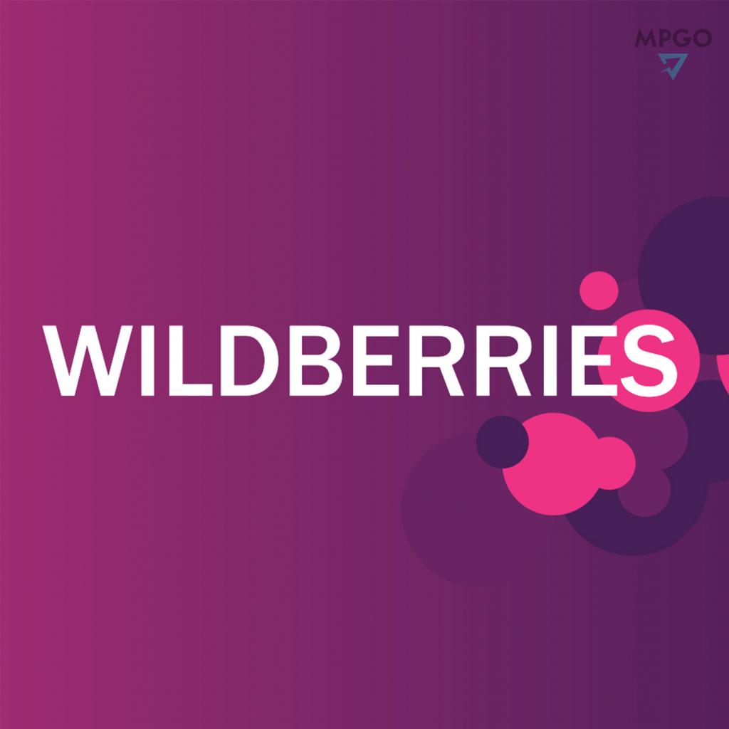 Wildberries для поставщиков