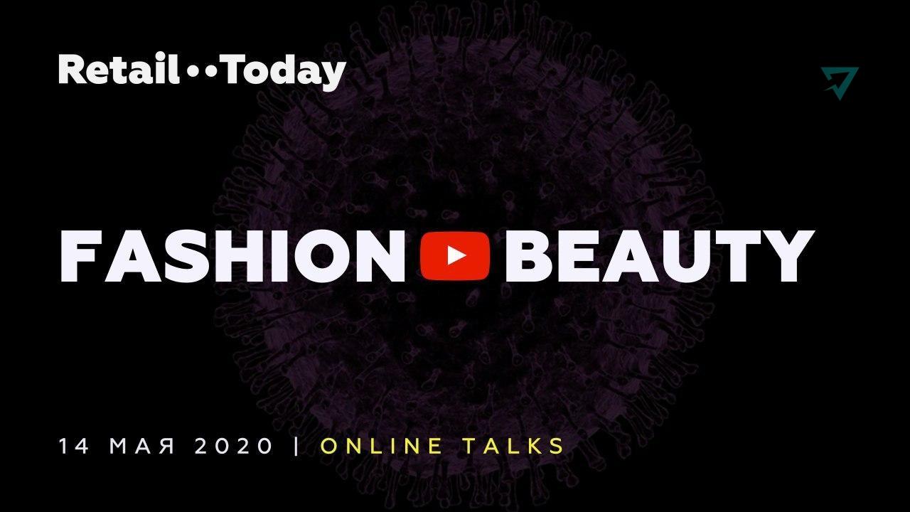 открытая дискуссия Fashion Beauty