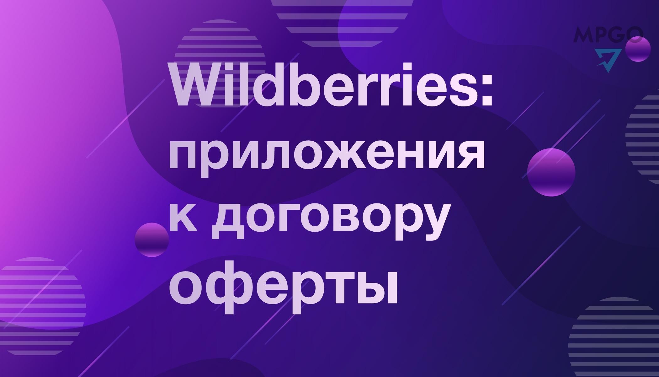 wildberries приложения к договору оферты