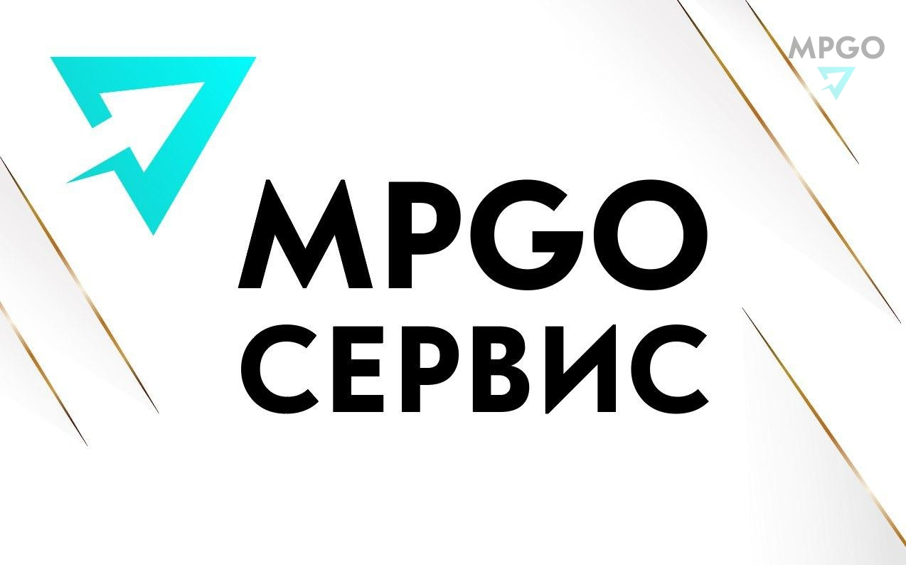 MPGO СЕРВИС