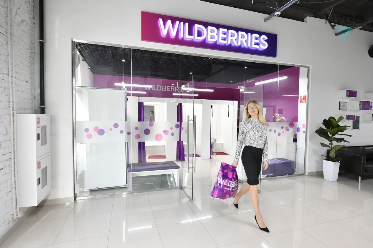 Wildberries увеличил продажи