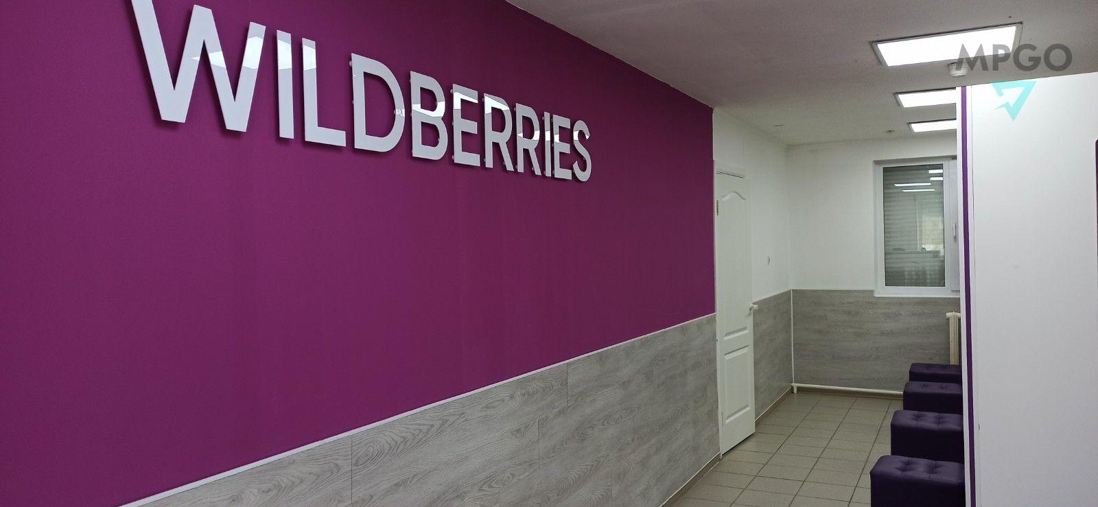 Wildberries цифровой офис