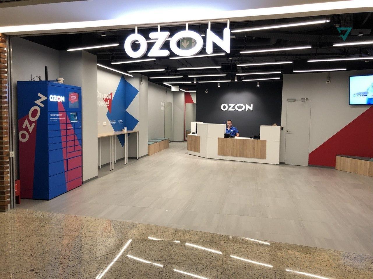 ozon постаматы